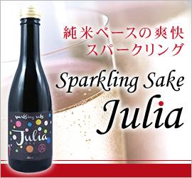 純米ベースの爽快スパークリング Julia
