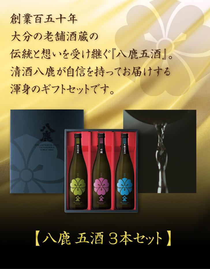 五酒ギフトバナ-01