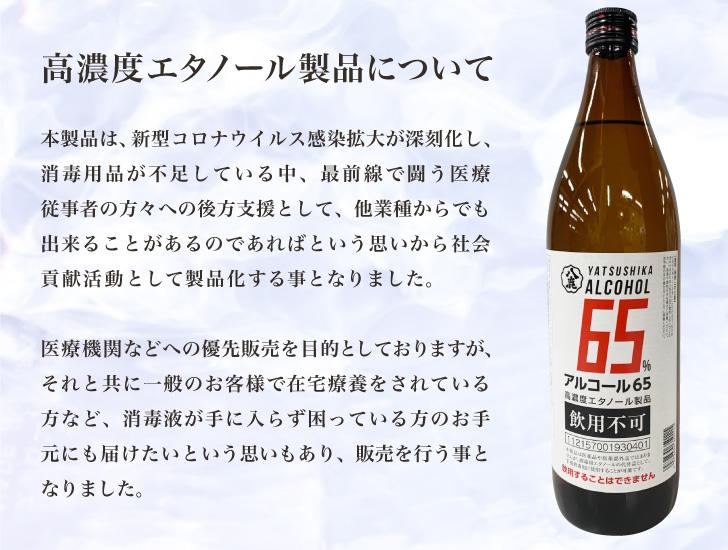 アルコール66