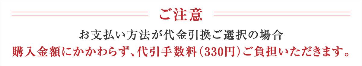 代引手数料330円