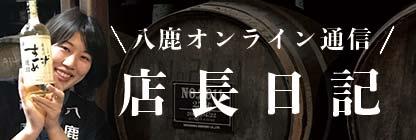 八鹿     オンライン通信 店長日記