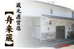 倉元直営店 舟来蔵