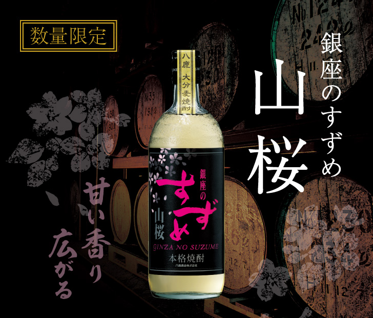 銀座のすずめ山桜商品紹介